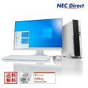 【Web限定モデル】NECデスクトップパソコンLAVIE Direct DT(Core i3搭載・8GBメモリ・256GB SSD・1TB HDD・モニター付き)(Office Personal 2019・1年保証)