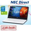 公式NEC直販【全品送料無料】【ノートパソコン LaVie S】【15.6型】【Windows8.1Update】【Celeron】【メモリ4GB】【Office付き】【1年保証】