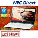 ★アウトレット20台限定★【送料無料:Web限定モデル】NECノートパソコンLAVIE Direct NS(e)(エクストラホワイト)(Office Personal Premium・1年保証)(Windows 10 Home)