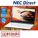 ★ポイント10倍(7/21 13:59 まで)★【送料無料:Web限定モデル】NECノートパソコンLAVIE Direct NS(e)(エクストラホワイト)(Office Home & Business Premium・3年保証)(Windows 10 Home)