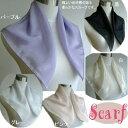 【送料無料・日本製】無地スカーフ(全5色)シンプルな洋服も、1枚のスカーフをあしらうだ けで、見違えるほどお洒落に変身!【楽ギフ_包装選択】