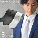 ペイズリー柄ジャガード織りスリムネクタイ♪おしゃれで人気の大剣幅約7cm♪3カラーのおしゃれスリムネクタイ♪【メール便対応可能商品】pas3