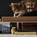 【ねこ 爪とぎ】日本製「CAT SCRATCHER REVEUSE 01」-猫 爪とぎ ダンボール 紙 室内 ベット 猫 つめとぎ 段ボール ギフト 10P05Nov16