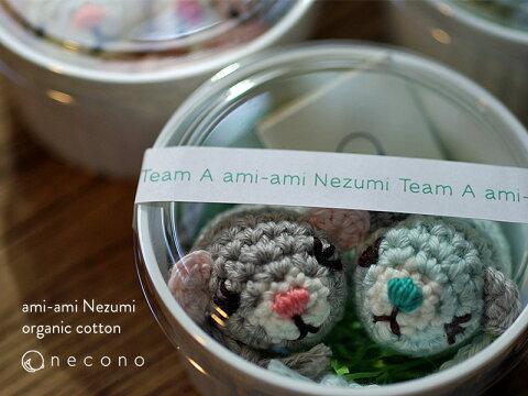 necono 猫のおもちゃ 『あみあみネズミ』 日本製 手編み オーガニックコットン 猫 おもちゃ ボール 全3種類