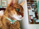 necono 猫の首輪 『Luce Bell』 -ルーチェ ベル-  10-30cm 安全 セーフティ