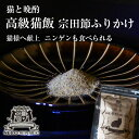 猫飯セット 3種盛り 宗田節ふりかけ スモークかつお 焼きかつお 国産 猫 おやつ 猫のおやつ ネコ ねこ 猫 ごほうび