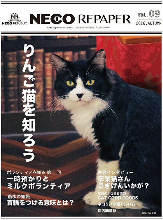 4%OFFクーポン付 ネコリペーパ−9号 2016年秋号 ネコリパ新聞(GIFU)