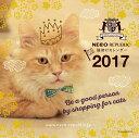 【メール便対応】2017年猫助け卓上カレンダー ネコリパブリックオリジナル かわいい猫カレンダー 猫