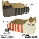 つめとぎ しまネコ 爪とぎ 爪 猫 ネコ お手入れ 縞猫 かわいい