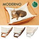 RoomClip商品情報 - 【送料無料】MODERNO キャットハンモック【猫用品/オリジナルハンモック】【猫ハンモック 猫ベッド キャットベッド ペットベッド ベット 木製 ねこ ネコ 】