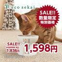 【数量限定 SALE セール】necosekai 脚付きフードボウル【猫用品/オリジナル食器】フードボウル ボウル 猫用食器 お皿 磁器製 ねこ ネコ 子猫 】