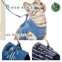 necosekai キャットハーネス【猫用品/オリジナルハーネス・リード付】【猫 ハーネス