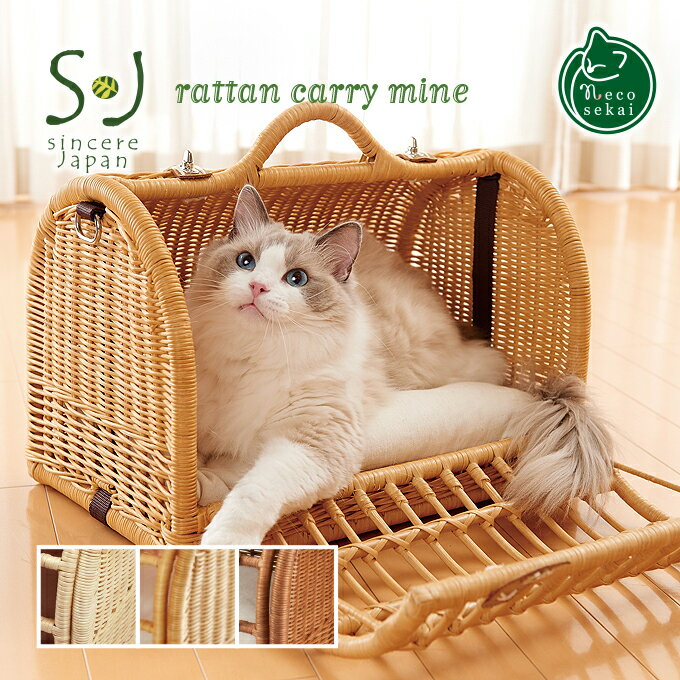 送料無料SincereJapanラタンキャリーマイン猫用品/ラタン製キャリーベッド猫ベッドキャットベ