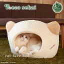 necosekai キャットフェイスベッド【猫用品/オリジナルベッド】【猫ベッド キャットベッド ペットベッド ソファ ハウス ベット ボア ファー 猫型 猫耳 可愛い ねこ ネコ 】