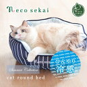 necosekai 接触冷感&デニムストライプ キャットラウンドベッド【猫用品/オリジナル