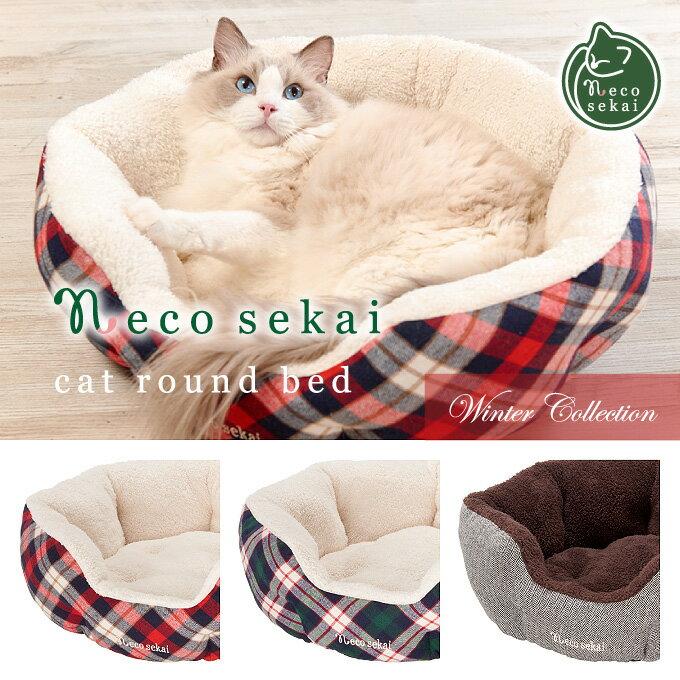 necosekai キャットラウンドベッド/チェック【猫用品/オリジナルベッド】【猫ベッド キャットベッド ペットベッド ソファ ベット 暖かい 可愛い ねこ ネコ 】