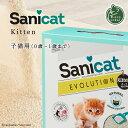 Sanicat Kitten サニキャット子猫用【猫用品/猫...
