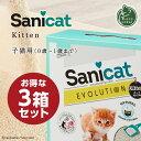 Sanicat Kitten サニキャット子猫用 3箱セット...