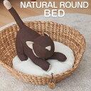 ショッピングソファーベッド 猫 ベッド キャットハウス ナチュラルラウンドベッドペット 猫ハウス ソファーベッド 天然素材ベッド