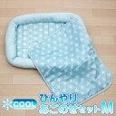 猫 犬 ベッド 夏用 ひんやり *M*ひんやりあごのせ2点セットM-sizeあごのせベッド+M-sizeマット同一柄のセット