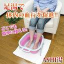 お部屋で簡単にASHI湯を楽しむ!!