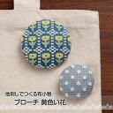 「地刺し」で作る布小物 ブローチ 黄色い花 NO_2312 (メール便可)