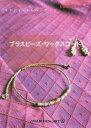 100円ブック ブラスビーズ・ワックスコード MA5062 (ネコポス・ゆうパケット可)