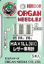 オルガンミシン針家庭用 レザー専用 5本入り(サイズミックス) mix HA-1LL (ネコポス・ゆうパケット可)