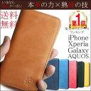 【圧倒的な高評価レビュー!】iPhone8 Xperia 手...
