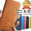【本革の魅力 職人技 圧倒的な高評価】 iphone11 ケ...
