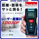 マキタ レーザー距離計 LD030P【 測定距離 0.2m〜30m 】単4アルカリ電池2本使用レーザー 測量