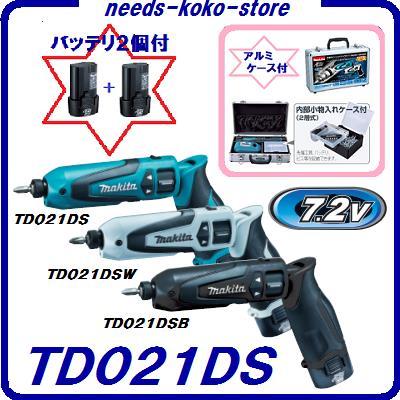 予備バッテリ付マキタ充電式ペンインパクトドライバTD021DS【青】TD021DSW【白】★アルミケース付