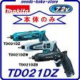 充電式ペンインパクトドライバ【 本体のみ 】TD021DZ   【 青 】TD021DZW 【 白 】TD021DZB  【 黒 】  マキタ【 7.2V 】セットばらし品ペンインパクトドライバー【 電動工具 】