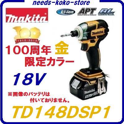 マキタ充電式インパクトドライバTD148DRFX18v/3.0Ah【5カラー】青/白/黒/ライム/ピンク