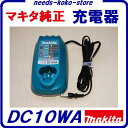 マキタ純正品 DC10WA充電器BL1013・BL7010等のバッテリに使えます。セットばらし品【箱なし】電動工具
