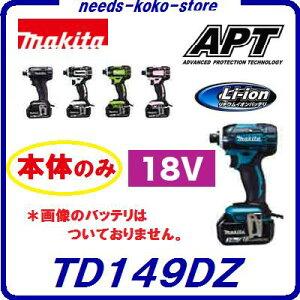 充電式インパクトドライバマキタ TD149DZ 【 本体のみ 】18V インパクトドライバー【 セットばらし品 】【 電動工具 】