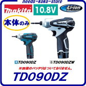 マキタ インパクトドライバ充電式【 本体のみ 】TD090DZ【 青 】TD090DZW【 白 】【セットからのバラシ品】【 10.8V 】 電動工具