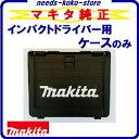 マキタ インパクト用プラスチックケースのみ【 1個 】 黒色【 セットばらし品 】ケースのみ【 電動工具 】【 収納 】【 容器 】