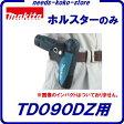 充電式 インパクトドライバ用ホルスターマキタ TD090DZ用 セットばらし品【電動工具】