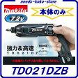 充電式ペンインパクトドライバTD021DZB  【 黒 】マキタ【 本体のみ 】【 7.2V 】【 セットばらし品 】ペンインパクトドライバー【電動工具】