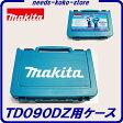 充電式 インパクトドライバ用ケースのみマキタ TD090DZ用 セットばらし品【電動工具】