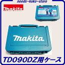 充電式 インパクトドライバ用プラスチックケースのみマキタ TD090DZ用 セットばらし品【電動工具】