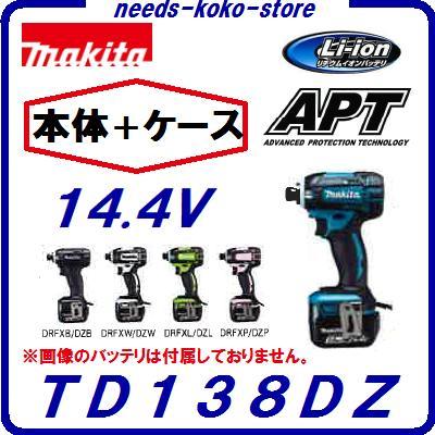 マキタ充電式インパクトドライバTD134DX2【本体+ケース付】14.4Vインパクトドライバーセットばらし品