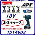 充電式インパクトドライバマキタ 【 TD149DZ 】【 本体のみ + ケース付 】【18V】インパクトドライバー【 セットばらし品 】【 電動工具 】