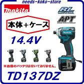 マキタ TD137DZ充電式インパクトドライバ【 14.4V 】【 本体 + ケース付 】【青・黒・白・ライム・ピンク】インパクトドライバーAPT・ブラシレス【電動工具】