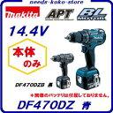 マキタ DF470DZ充電式ドライバドリル 【 本体のみ 】 14.4V【 青 ・ 黒 】バッテリ残容量表示付【 電動工具 】