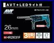マキタ ハンマドリルHR2631F【SDSプラス】ハンマードリル【26mm】3モード(回転+打撃)(回転)(打撃)ハツリ可能【電動工具】