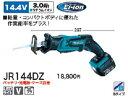 マキタ 充電式 レシプロソーJR144DZ【14.4V】【本体のみ】【電動工具】