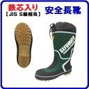 安全 カラーブーツ【鉄芯入り】セーフティブーツ安全長靴 グリーン【No.793】富士手袋工業