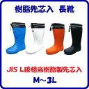 樹脂先芯入 長靴No.6255セーフかるながJIS L級相当樹脂製先芯入安全靴 セーフティシューズブルー 白 オレンジ 黒